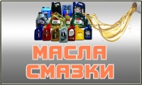Масла, смазки